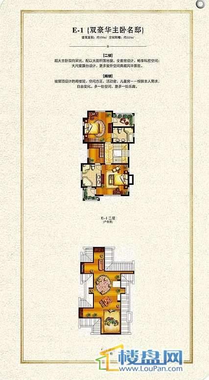 爵世名邸户型图