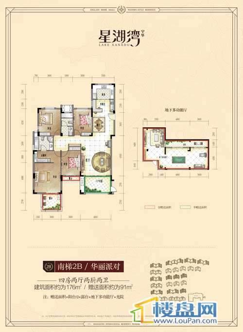中国电建星湖湾 户型图