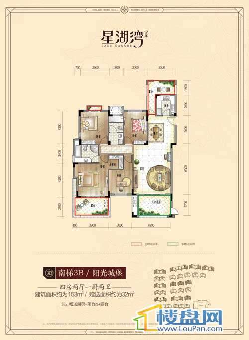 中国电建星湖湾户型图