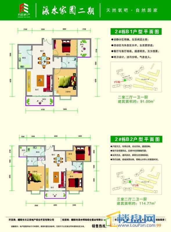 渌水家园(二期)户型图