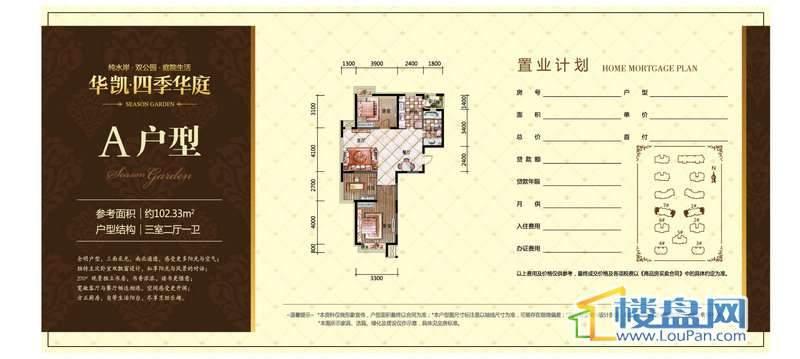 华凯·四季华庭户型图