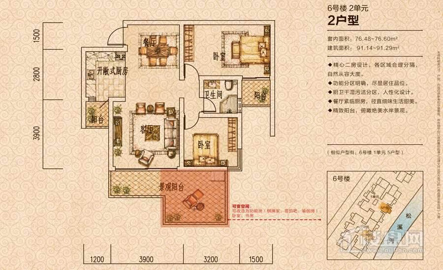 8号楼2单元 2户型二房