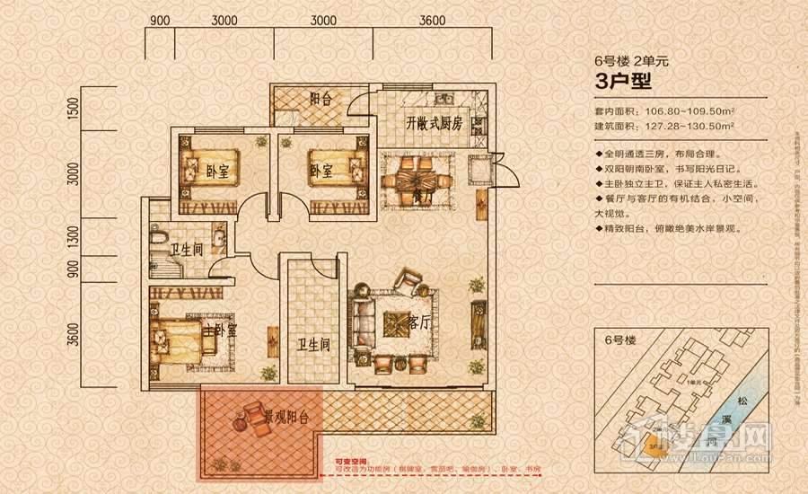 6号楼2单元 3户型三房