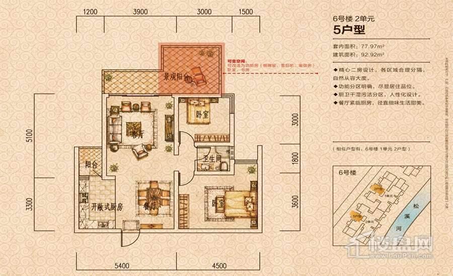 6号楼2单元 5户型二房
