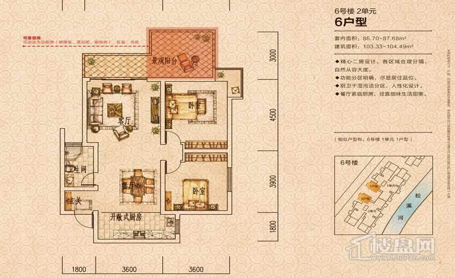 6号楼1单元 6户型二房