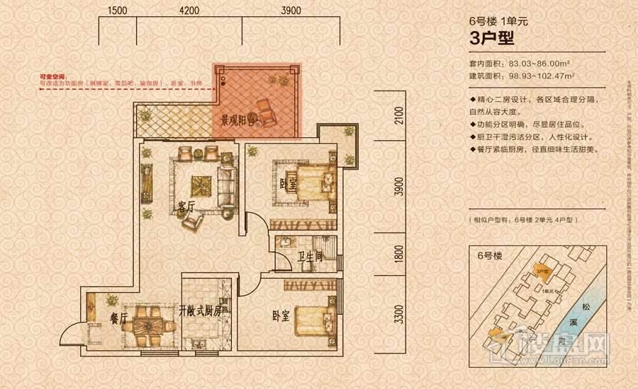 6号楼1单元 3户型二房