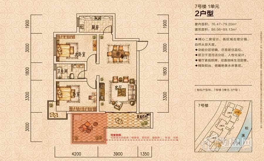 7号楼1单元2户型二房