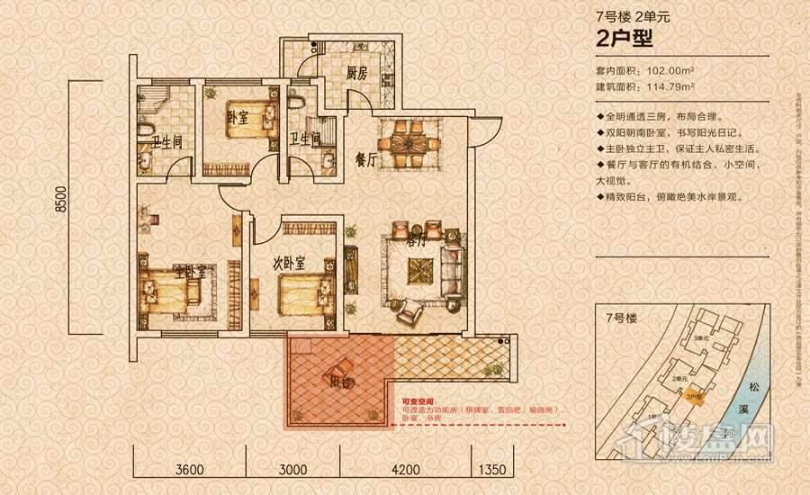7号楼2单元 2户型三房