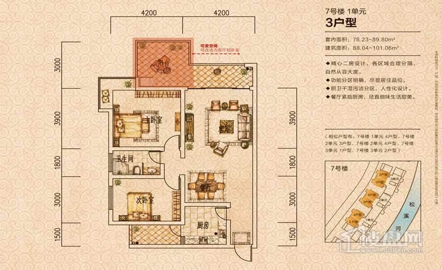 7号楼1单元 3户型二房