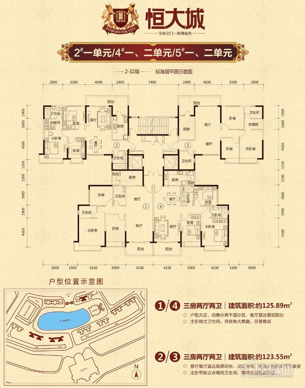 凯里恒大城2、4、5号楼一、二单元户型图