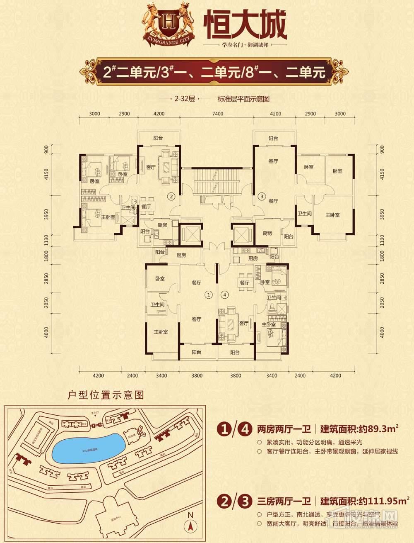 凯里恒大城2、3、8号楼一、二单元户型图