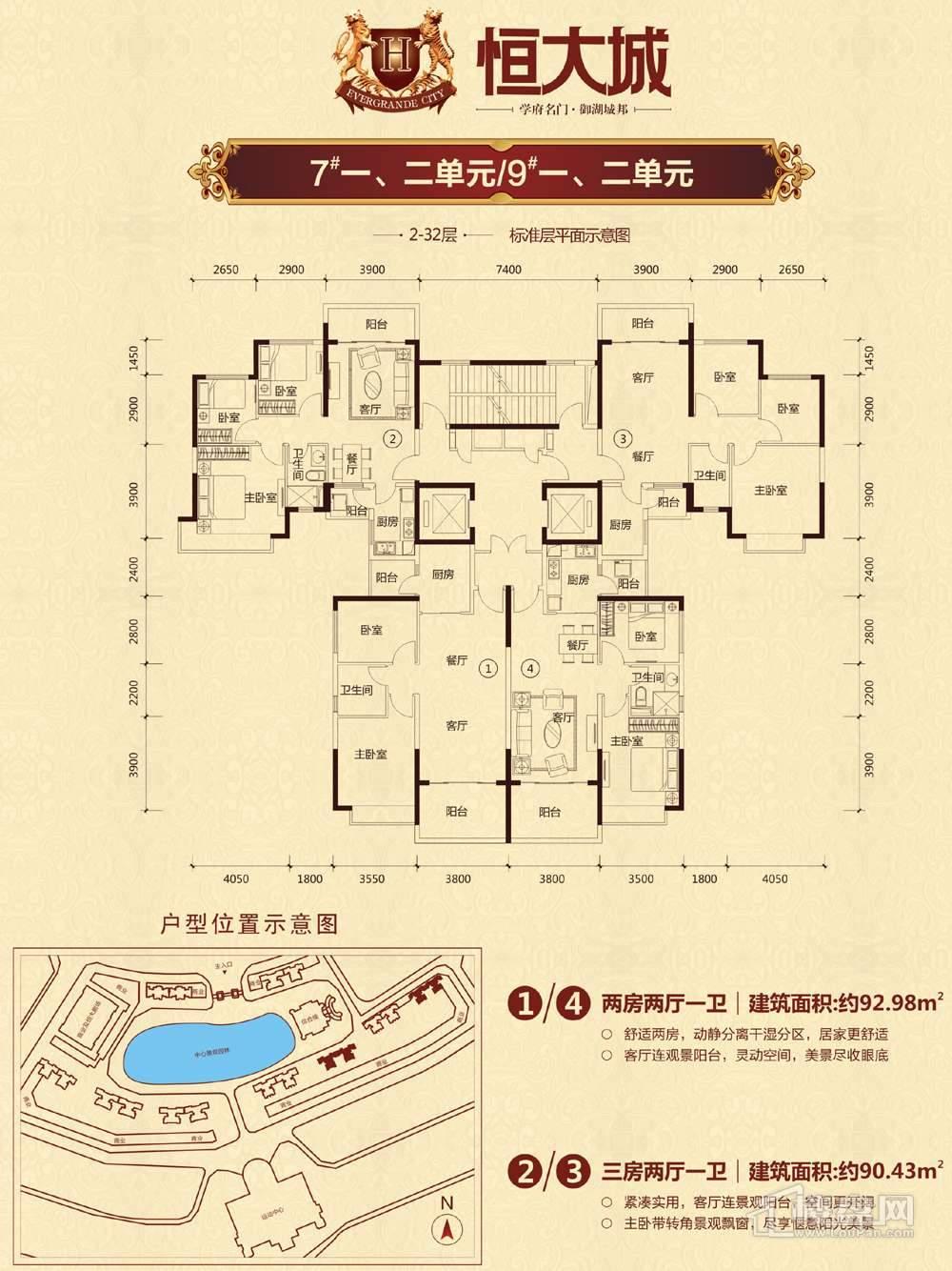 凯里恒大城7、9号楼一、二单元户型图