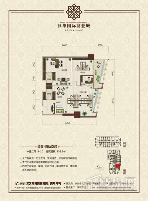 汉华国际商业城户型图