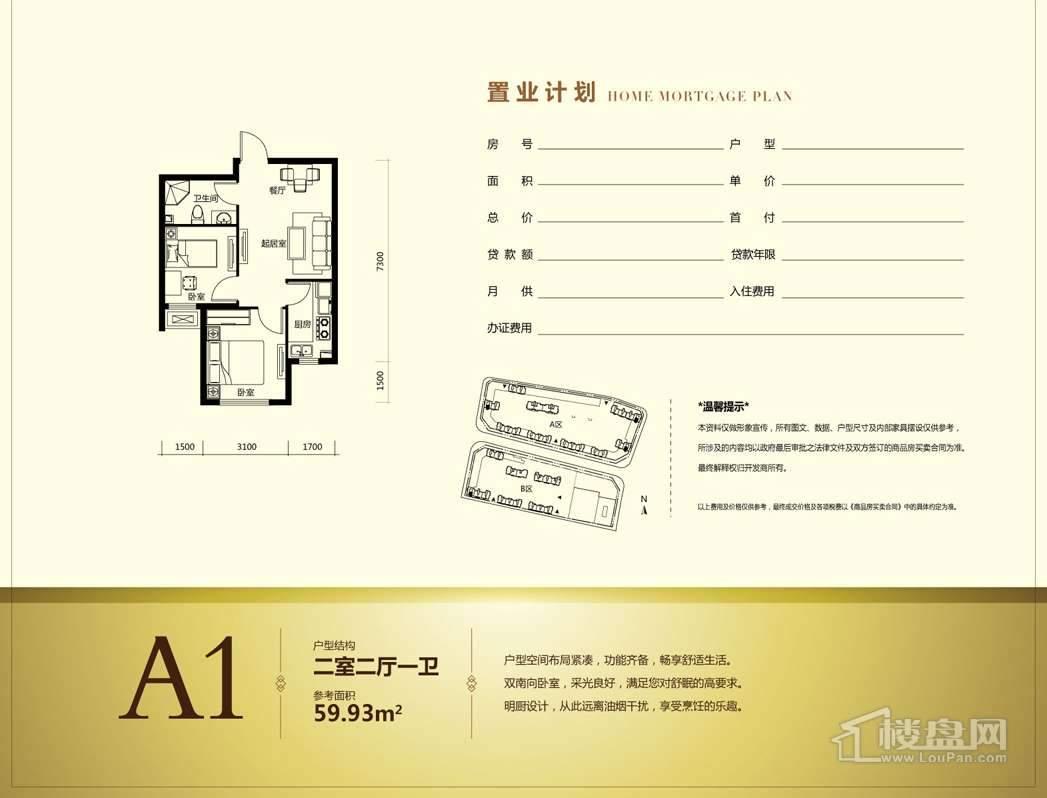 新东方·首府户型图