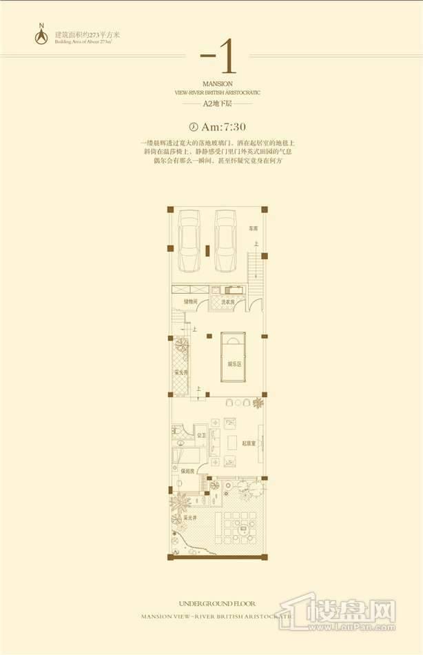 联庭别墅A2户型