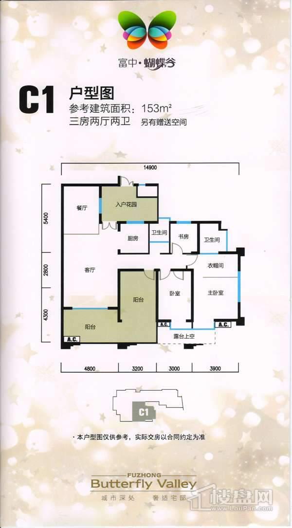 富中·蝴蝶谷户型图