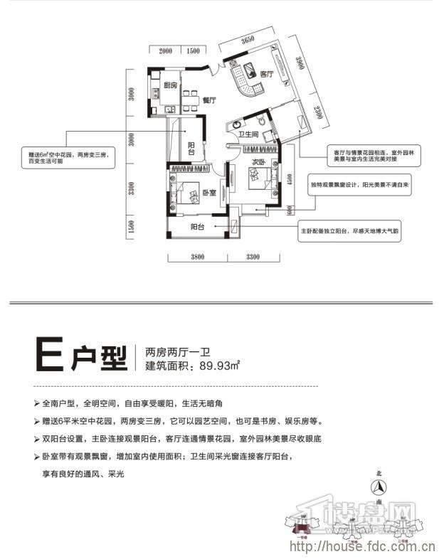E户型 两室两厅
