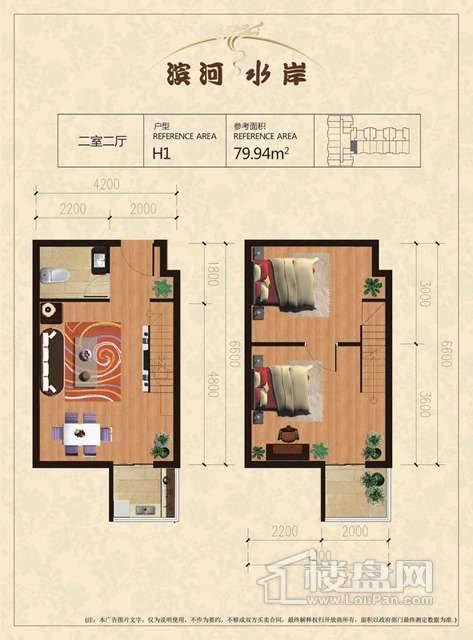 滨河镇H1户型2室2厅1卫