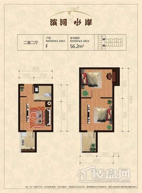 滨河镇F户型2室2厅1卫