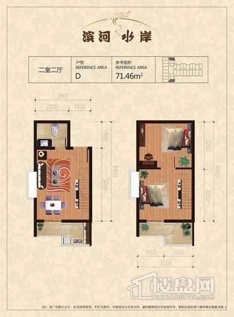 滨河镇D户型2室2厅1卫