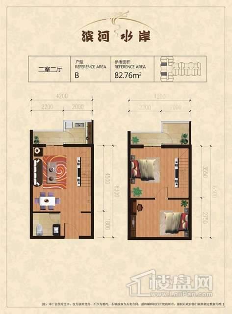 滨河镇B户型2室2厅1卫
