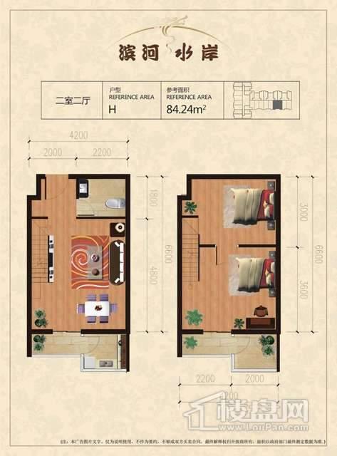 滨河镇H户型2室2厅1卫
