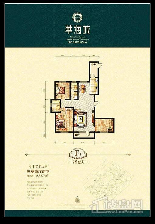 华海城户型图