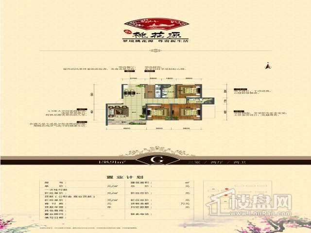中天·桃花源户型图