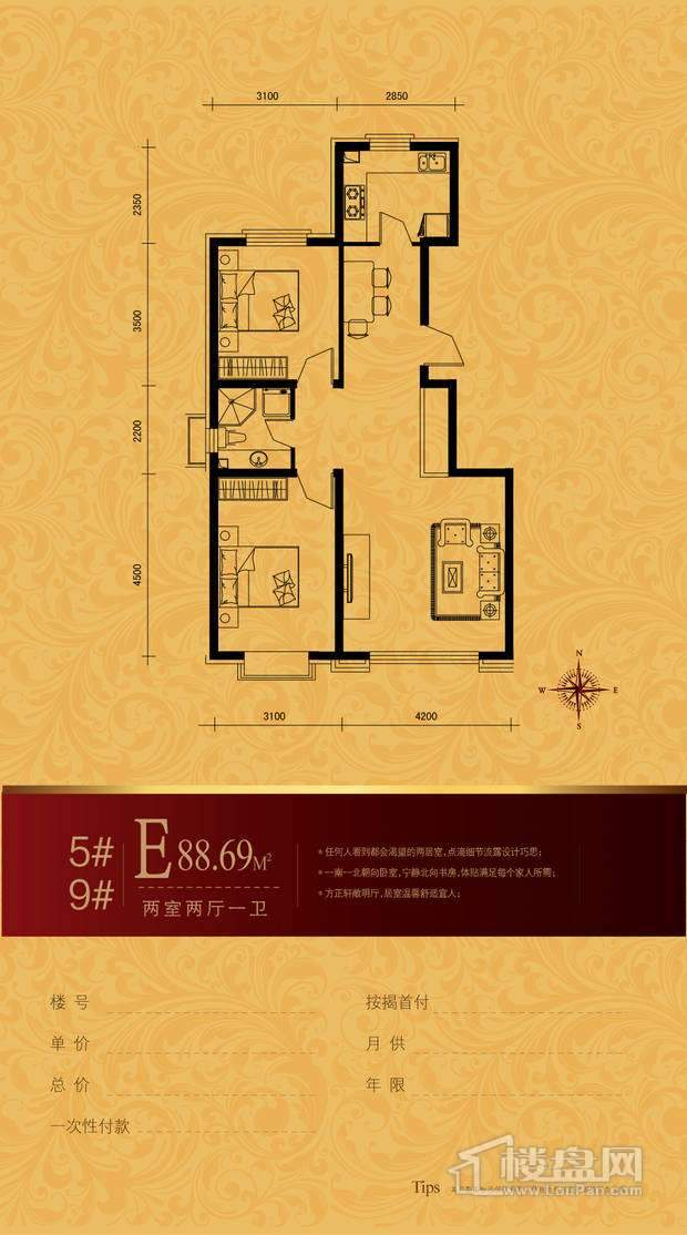 隆昌·东城天下户型图