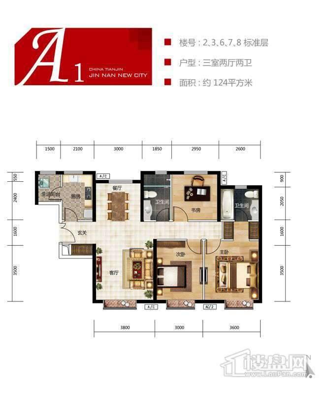 一期2、3、6、7、8号楼标准层A1户型