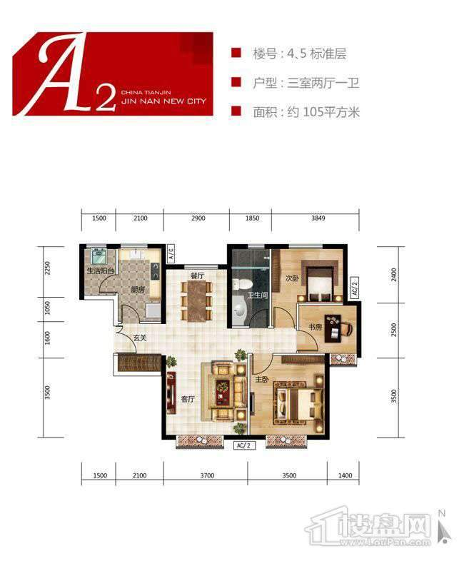 一期4、5号楼标准层A2户型
