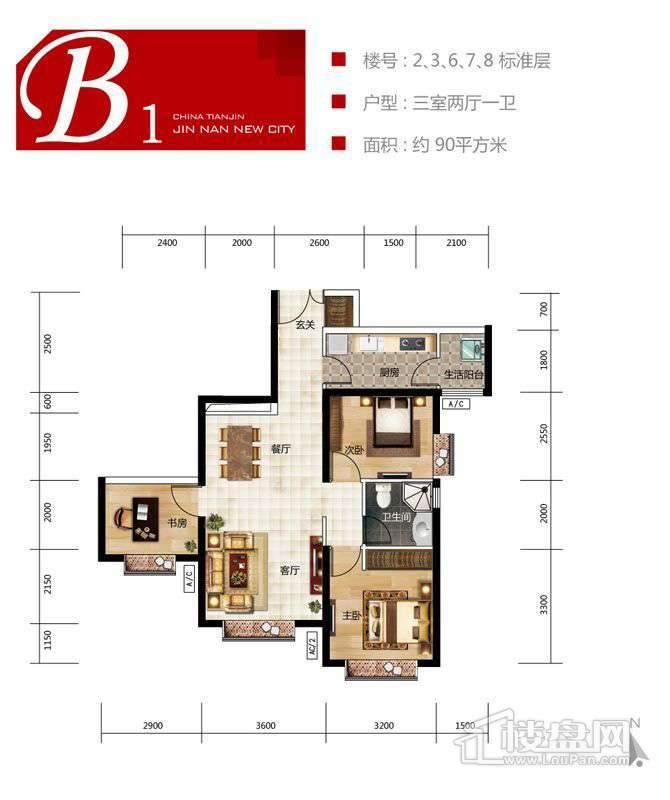 一期2、3、6、7、8号楼标准层B1户型