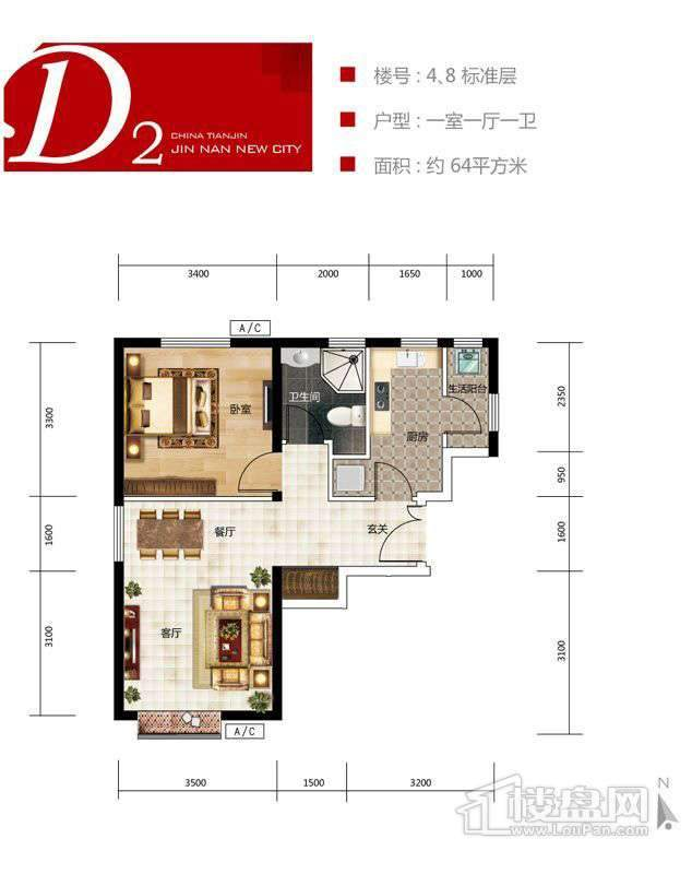 一期4、8号楼标准层D2户型