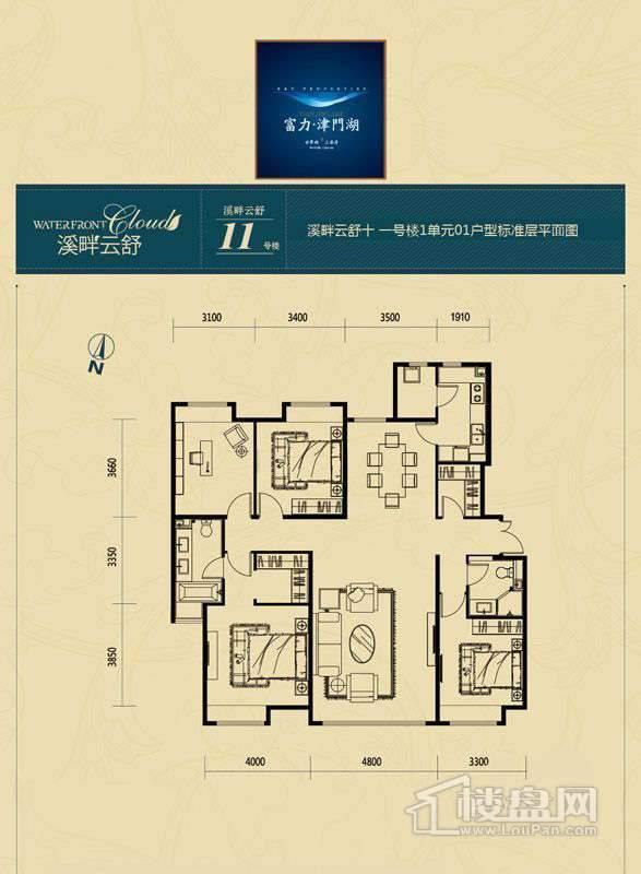 溪畔云舒十一号楼1单元标准层01户型图