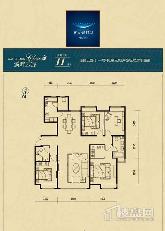 溪畔云舒十一号楼1单元标准层02户型图