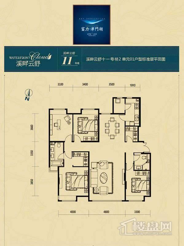溪畔云舒十一号楼2单元标准层01户型图