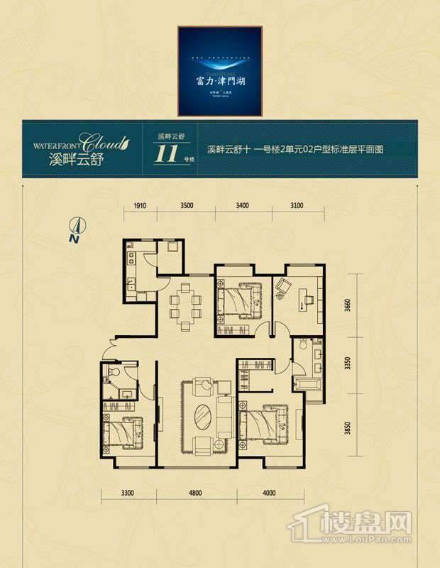 溪畔云舒十一号楼2单元标准层02户型图