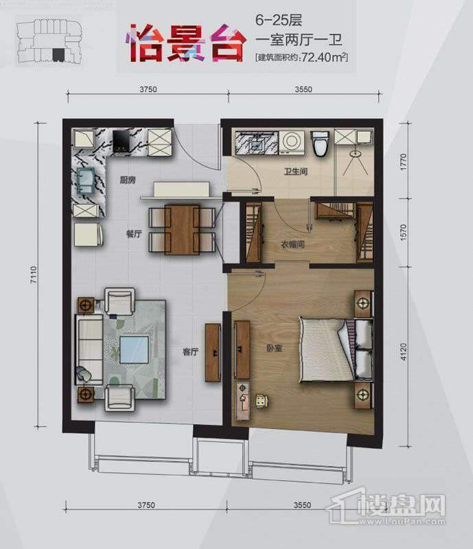公寓2号楼6-25层怡景台13户型1室2厅1卫1厨