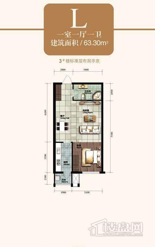 3号楼标准层L户型1室1厅1卫1厨 63.30㎡