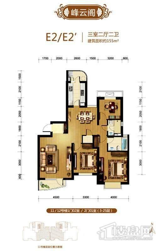 峰云阁11、12号楼1门02室3-25层E2户型