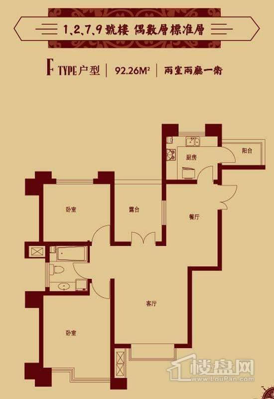 二区1、2、7、9号楼偶数层标准层F户型
