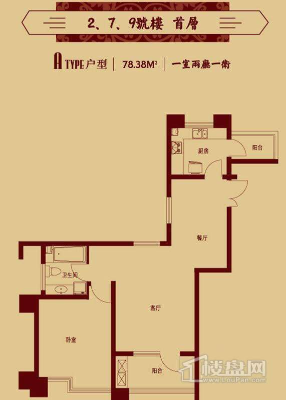二区2、7、9号楼一层标准层A户型