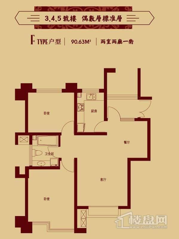 二区3、4、5号楼偶数层标准层F户型