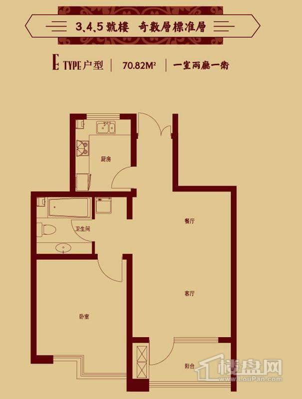 二区3、4、5号楼奇数层标准层E户型