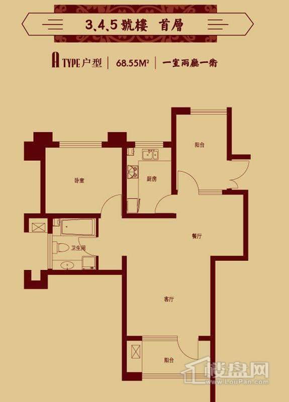 二区3、4、5号楼首层A户型