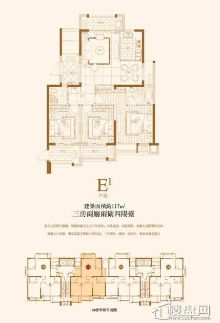 8号楼117M2户型图