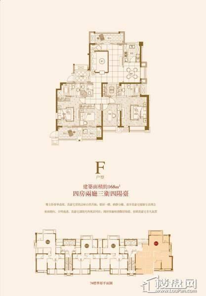 福7号楼167M2
