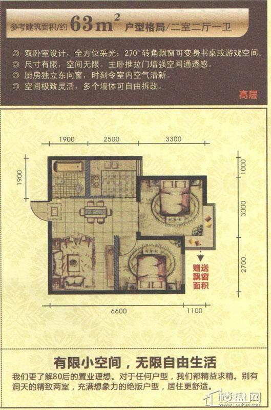太湖国际花园户型图