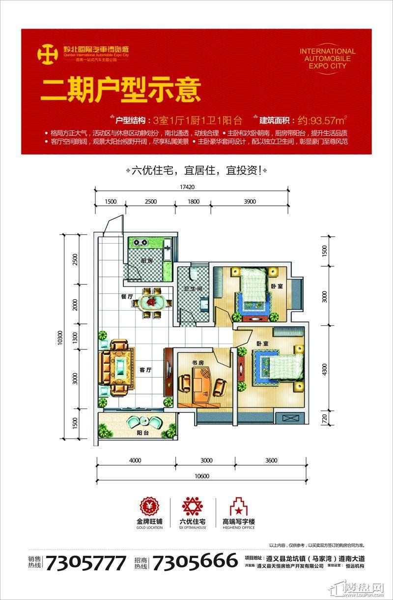 黔北国际汽车博览城户型图