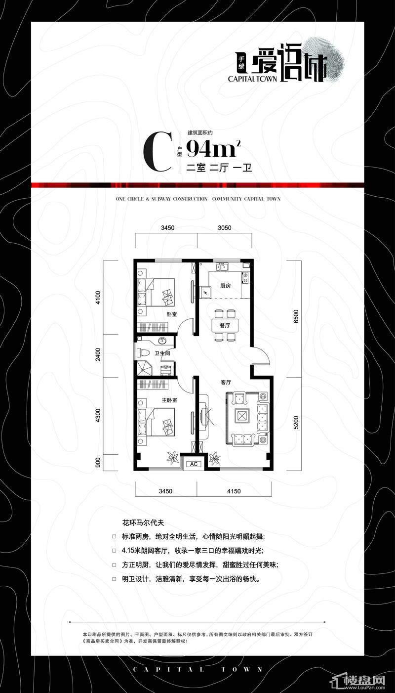 千缘·爱语城户型图